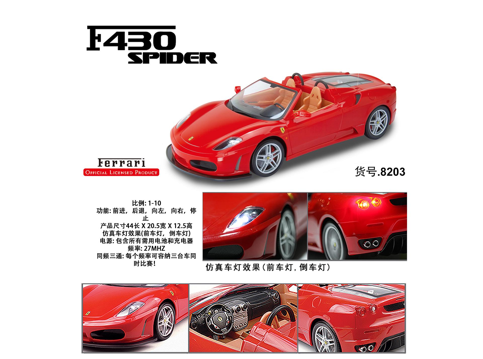 美嘉欣遥控车儿童玩具车模型
